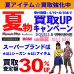 夏の買取UPキャンペーン