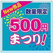 500円まつり