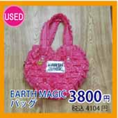 EARTHMAGIC バック