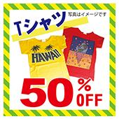 Tシャツ50% OFF