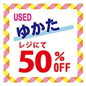浴衣50% OFF