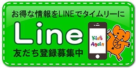 キッズアゲインLINE