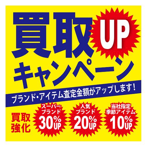bana-アイキャッチ秋買取画像2 -01