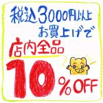 3000円以上10%OFF