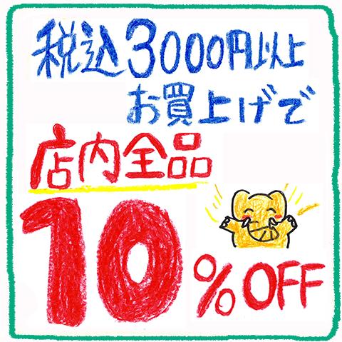 セール 子供服 福岡市