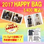 2017福袋 子ども服 福岡市