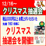 クリスマス抽選会 子ども服 福岡市