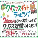 クリスマスギフトラッピング 子ども服 福岡市