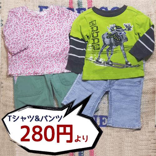 福岡市 リサイクル 子ども服