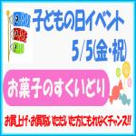 福岡市 ブランド子ども服 リサイクル