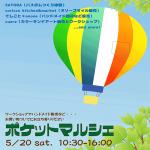 福岡市 イベント 5月20日