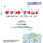 福岡市 ハンドメイド ワークショップ イベント
