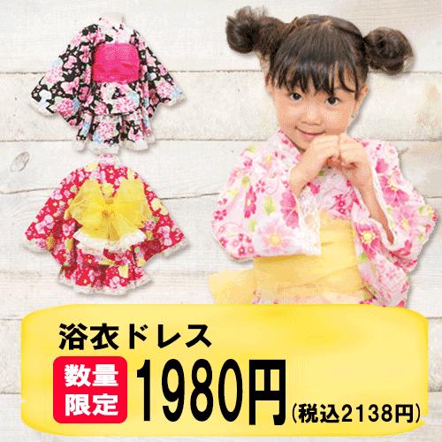福岡市 浴衣 セール