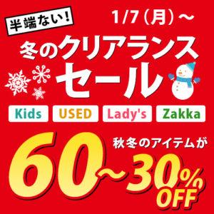 1/7(月)~半端ない!冬のクリアランスセールKids USED Lady's Zakka秋冬のアイテムが60~30%OFF