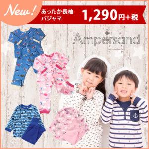 NEW Anpersand あったか長袖パジャマ 1290円+税