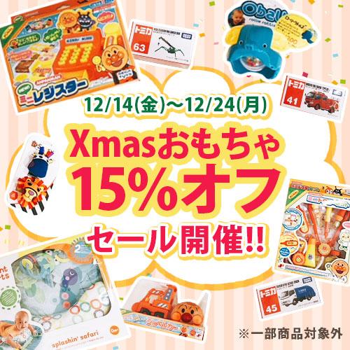 店内のおもちゃ商品アンパンマン、トミカ、木のおもちゃ、知育玩具など15%オフ
