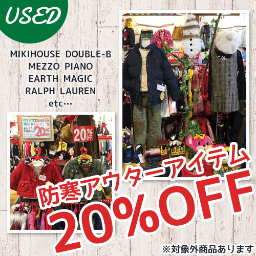 MIKIHOUSE DOUBLE-B MEZZO PIANO EARTH MAGIC RALPH LAUREN etc…