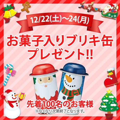 お菓子入りブリキ缶プレゼント