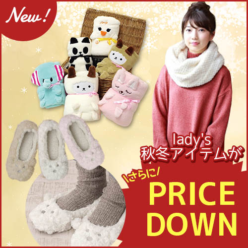 《Lady's》 あったかアイテム☆PRICE DOWN !!