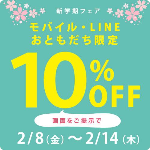 モバイル・LINEおともだち限定10%OFF