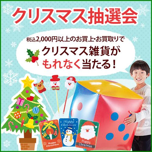 クリスマス抽選会 2000 円以上のお買上・お買取りでクリスマス雑貨が当たる!