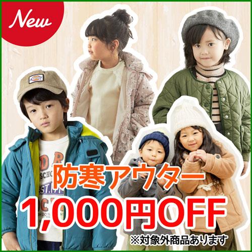 防寒アウター1000円OFF