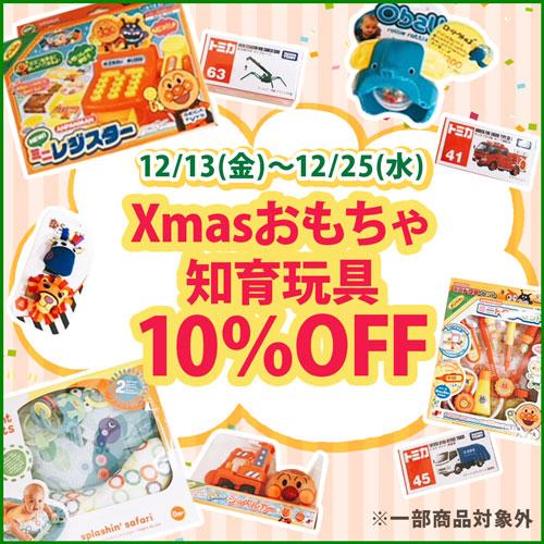 Xmasおもちゃ知育玩具 10%OFF