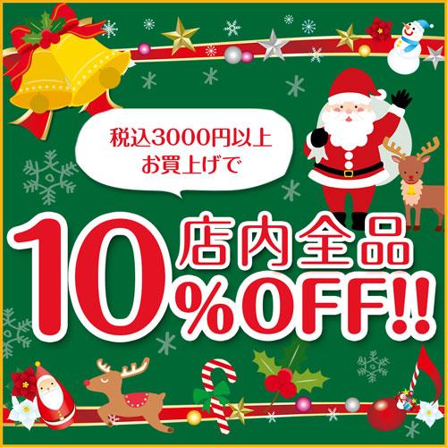 税込3000円以上お買上げで、店内全品が10%OFF!!