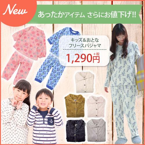 キッズ&おとなフリースパジャマ 1290円+税