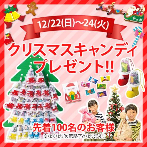 12/22(土)~24(月)クリスマスキャンディプレゼント!!先着100名のお客様 なくなり次第終了となります。