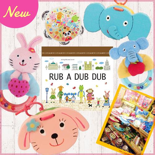 RUB A DUB DUBシリーズではさまざまな動物たちがにぎやかに登場♪
