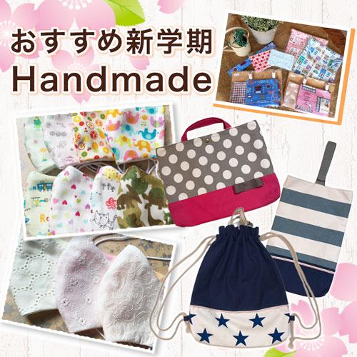 おすすめ新学期Handmade
