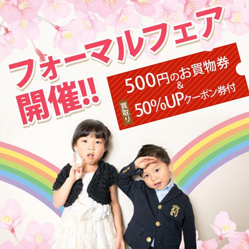 『フォーマルフェア』開催!500円のお買物券と50%UPクーポンプレゼント