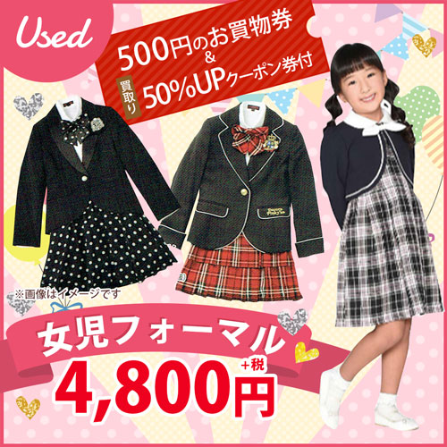USED 500円のお買物券と50%UPクーポン 女児フォーマル4800円~