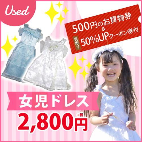 USED 500円のお買物券と50%UPクーポン 女児ドレス2800円~