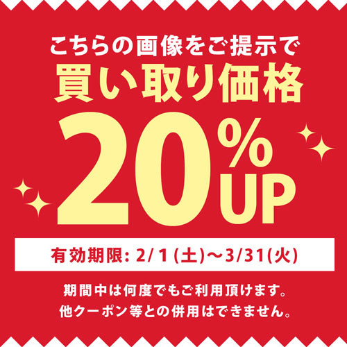 画像をご提示で買取り価格20%UP 2/1~3/31