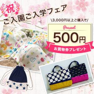 祝ご入園ご入学フェア3000円以上ご購入で500円お買物券プレゼント