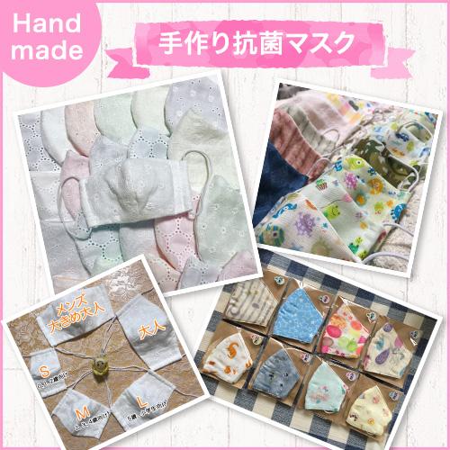 Hand made 手作り抗菌マスク