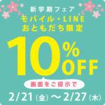 モバイル・LINE友だち限定10%OFF