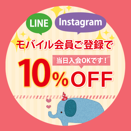 LINE Instagram モバイル会員ご登録で10%OFF