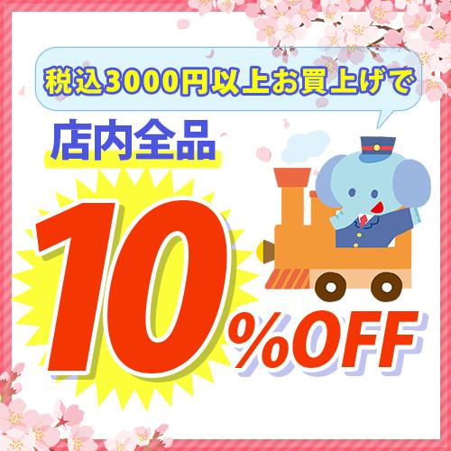 税込3000円以上お買上げでさらに10%OFF!!