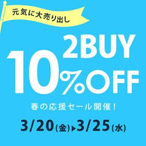 2BUY 10%OFF 春の応援セール開催! 3/20(金)⇒3/25(水)