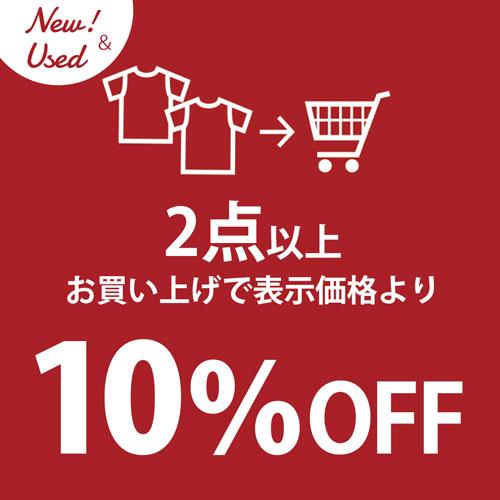 2点以上お買上げで、表示価格よりさらに10%OFF!!