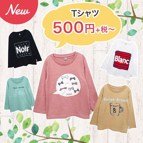NEW Tシャツ 500円~