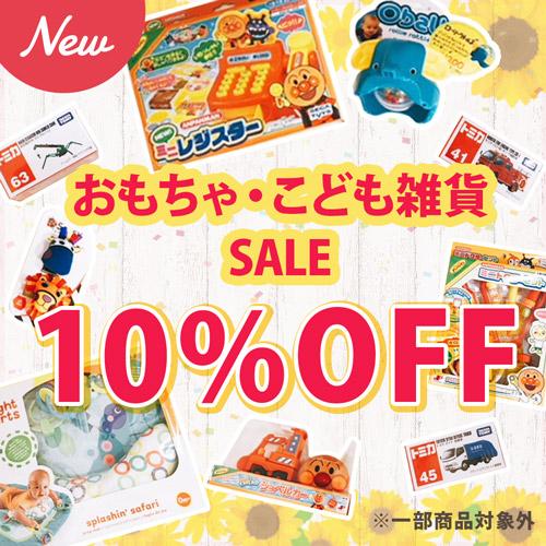 おもちゃ・こども雑貨 10%オフ!