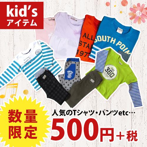 kidsアイテム 人気のTシャツ・パンツetc… 数量限定 500円+税