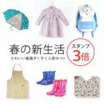 スタンプ3倍 春の新生活 かわいい雑貨ぞくぞく入荷中!!