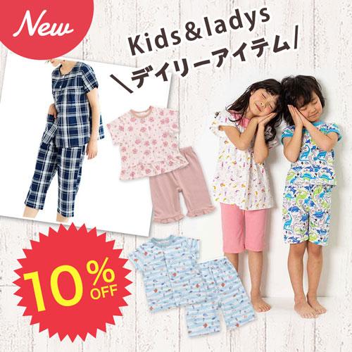夏のレディース・キッズのパジャマが⇒10%オフ!!