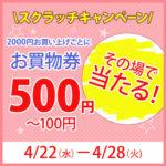 スクラッチキャンペーン 2000円お買い上げごとにお買い物券500~100円その場で当たる