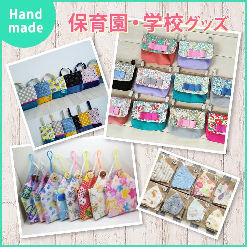 Handmade 保育園・学校グッズ